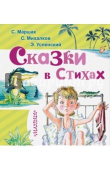 Михалков Сергей Владимирович, Заходер Борис Владим » Сказки в стихах