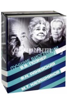 Лучшие биографии XX века. 4 книги в комплекте
