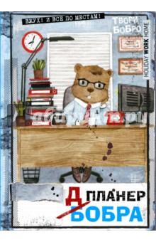 """Планер-блокнот """"Всем бобра! #трудовые_будни"""" Эксмо"""