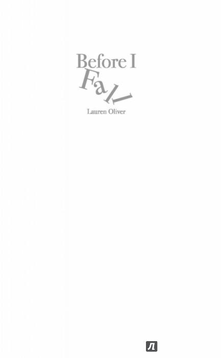Иллюстрация 1 из 27 для Прежде чем я упаду - Лорен Оливер | Лабиринт - книги. Источник: Лабиринт