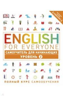 English for Everyone. Самоучитель для начинающих. Уровень 2 самоучитель турецкого языка для начинающих
