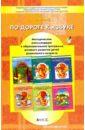 Обложка По дороге к Азбуке. Методические рекомендации к образовательной программе речевого развития детей