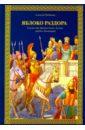 Яблоко раздора. Сказка про древних богов, богинь, царей и богатырей, Рябинин Алексей Валерьевич