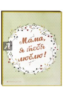 Плита Мама, я тебя люблю (20х25) елена харькова и всё таки я люблю тебя том 1