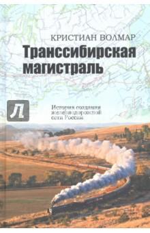 Транссибирская магистраль. История создания железнодорожной сети России отзывы