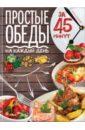Простые обеды на каждый день за 45 минут, Богданова Алена