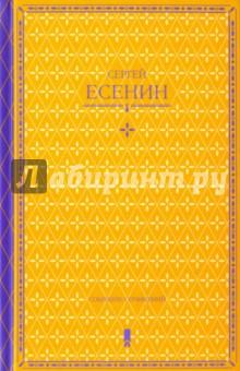 Есенин Сергей Александрович » Собрание сочинений в одной книге
