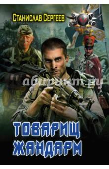 станислав сергеев товарищ жандарм 2 я часть