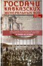 Госдачи Кавказских Минеральных Вод, Артамонов Андрей Евгеньевич