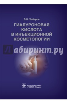 Гиалуроновая кислота в инъекционной косметологии оборудование для косметологии в москве
