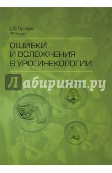Ошибки и осложнения в урогинекологии неймарк а и сочетанная патология в урогинекологии диагностика и лечение