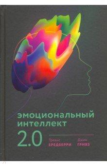 Эмоциональный интеллект 2.0 гоулман дэниел эмоциональный интеллект почему он может значить больше чем iq