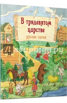 Купить В тридевятом царстве. Русские сказки, Редкая птица, Русские народные сказки