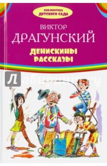 Денискины рассказы, Оникс, Повести и рассказы о детях  - купить со скидкой