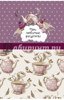 Книга для записи рецептов Розовое чаепитие, А5 книги эксмо мои любимые рецепты книга для записи рецептов нежные цветы