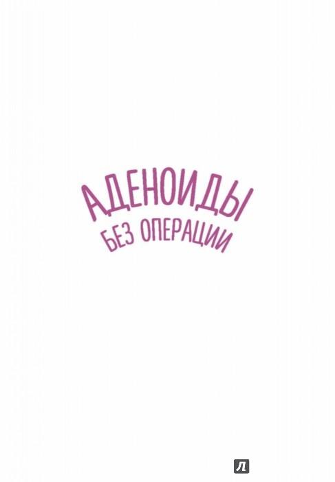 Иллюстрация 1 из 24 для Аденоиды без операции - Иван Лесков | Лабиринт - книги. Источник: Лабиринт