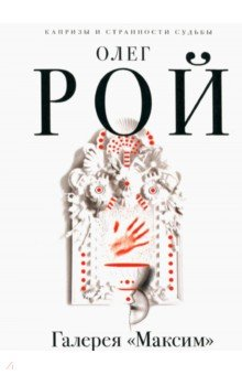 Галерея Максим хочу продать картину васильева ф a