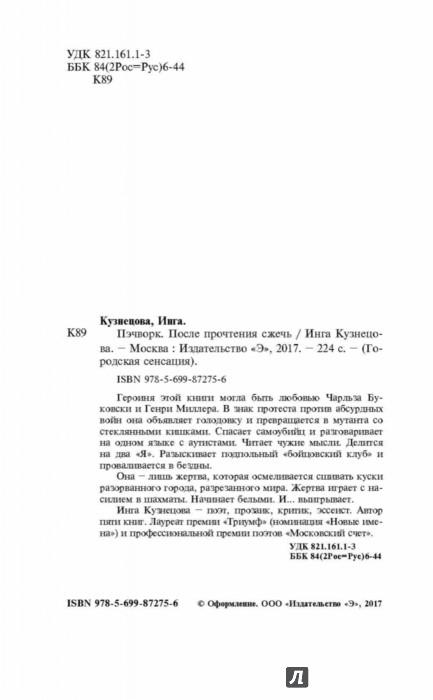 Иллюстрация 1 из 15 для Пэчворк. После прочтения сжечь - Инга Кузнецова | Лабиринт - книги. Источник: Лабиринт