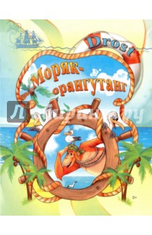 » Моряк-орангутанг