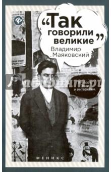 Маяковский Владимир Владимирович » Владимир Маяковский
