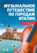 Музыкальное путешествие по городам Италии. Учебное пособие