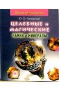 Мини-справочник. Целебные и магические камни и минералы