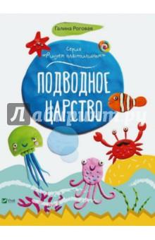 Купить Подводное царство, Виват, Лепим из пластилина
