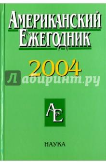 Американский ежегодник 2004