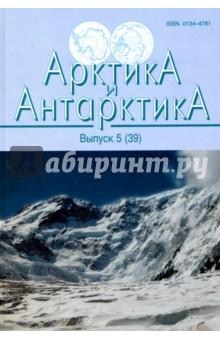 Арктика и Антарктика. Выпуск 5 (39) черкашин н командоры полярных морей