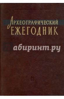Археографический ежегодник за 2005 год