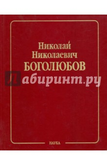 Собрание научных трудов в 12-ти томах. Математика и нелинейная механика. Том 4. Нелинейная механика