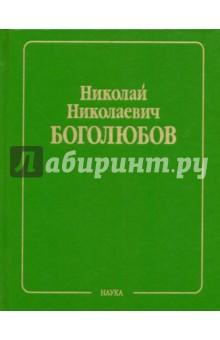 Собрание научных трудов в 12-ти томах. Статистическая механика. Том 6
