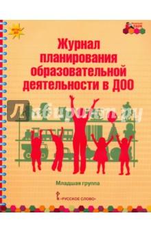 Журнал планирования образовательной деятельности в ДОО. Младшая группа. ФГОС ДО