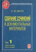 Собрание сочинений и документальных материалов. В 5 томах. Том 1. Книга 2. Часть 2