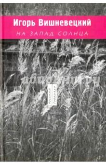 Вишневецкий Игорь Георгиевич » На запад солнца, 1989-2003