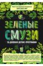 Зеленые смузи. 10-дневная детокс-программа, Смит Джей Джей