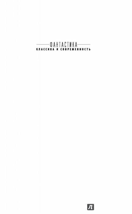 Иллюстрация 1 из 21 для История твоей жизни - Тед Чан | Лабиринт - книги. Источник: Лабиринт