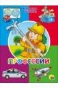 цены на Ушкина Наталья Профессии  в интернет-магазинах