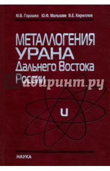 Металлогения урана Дальнего Востока России матин и янтры защитные символы востока