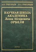 Научная школа академика Л.А. Орбели. К 125-летию со дня рождения Л.А. Орбели