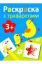 купить Раскраска с трафаретами. Выпуск 1 по цене 159 рублей