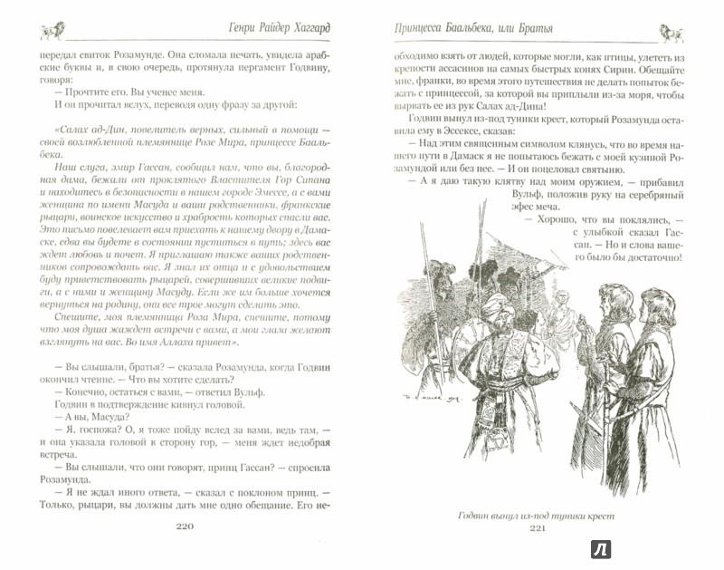 Иллюстрация 1 из 57 для Колдун. Принцесса Баальбека или Братья - Генри Хаггард | Лабиринт - книги. Источник: Лабиринт