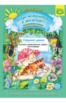 Добро пожаловать в экологию! Дидактический материал для работы с детьми 5-6 лет. Старшая гр. ФГОС детство лидера