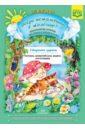 Добро пожаловать в экологию! Дидактический материал для работы с детьми 5-6 лет. Старшая группа, Воронкевич Ольга Алексеевна