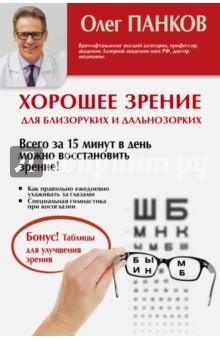 Хорошее зрение для близоруких и дальнозорких книгу корбетт м д как приобрести хорошее зрение без очков