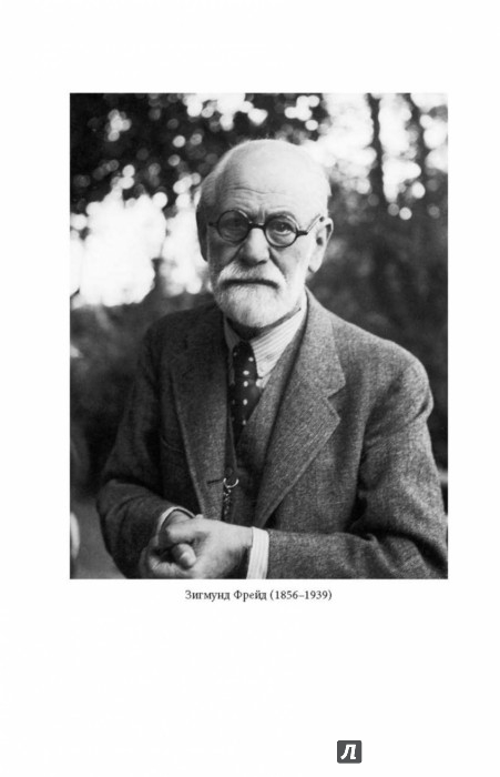 relevant freud Enjoy the best sigmund freud quotes at brainyquote quotations by sigmund freud, austrian psychologist, born may 6, 1856 share with your friends.