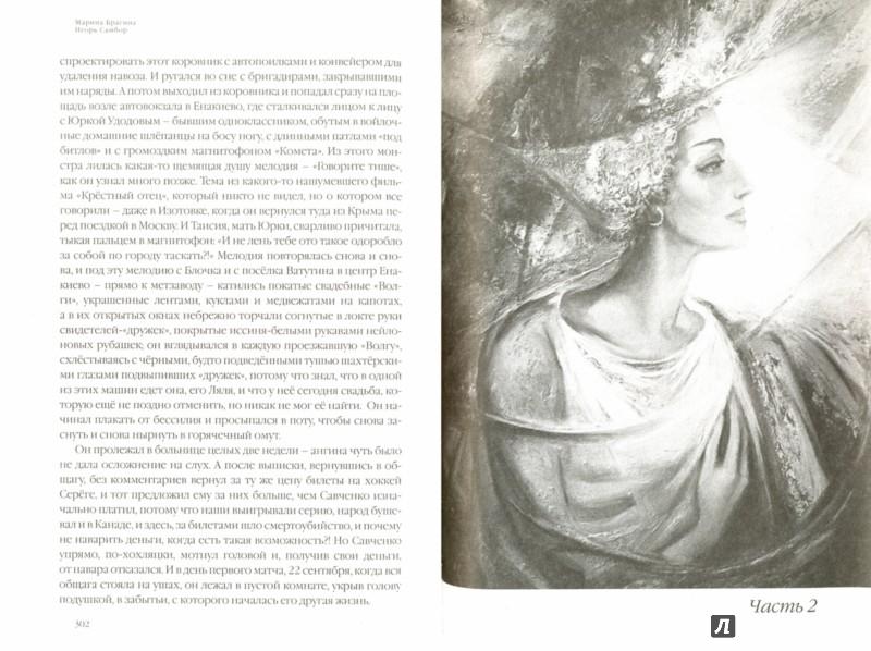 Иллюстрация 1 из 2 для Неформат - Брагина, Самбор | Лабиринт - книги. Источник: Лабиринт