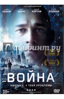 Zakazat.ru: Война (DVD). Монтиель Дито