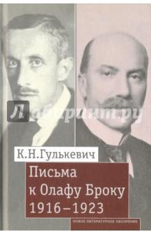 Письма к Олафу Броуку, 1916-1923 гулькевич к письма к олафу броку 1916 1923
