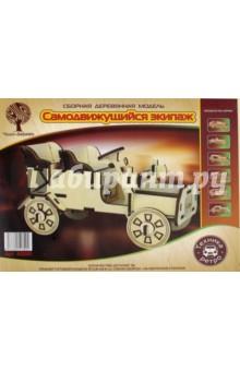 Сборная деревянная модель Самодвижущийся экипаж (80061) набор для творчества чудо дерево сборная деревянная модель внедорожник p123